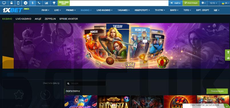 Онлайн-казино 1xBet