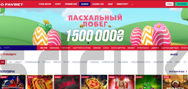 Онлайн-казино Фаворит